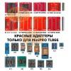 Комплект адаптеров для MiniPRO TL866 21 шт