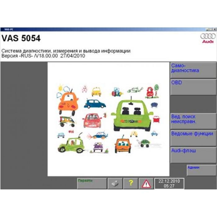 VAS 5054 A - Дилерский