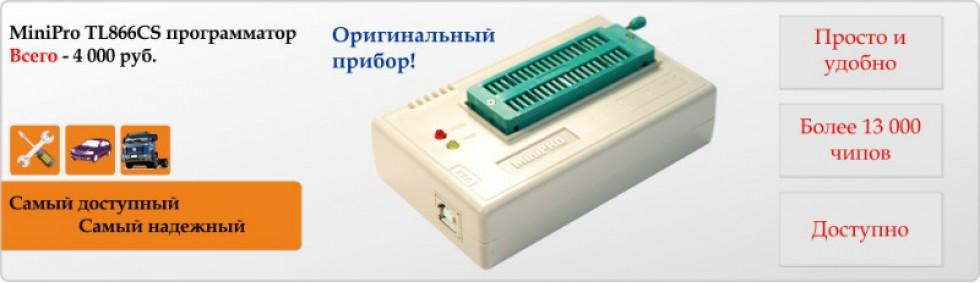 MiniPRO TL866
