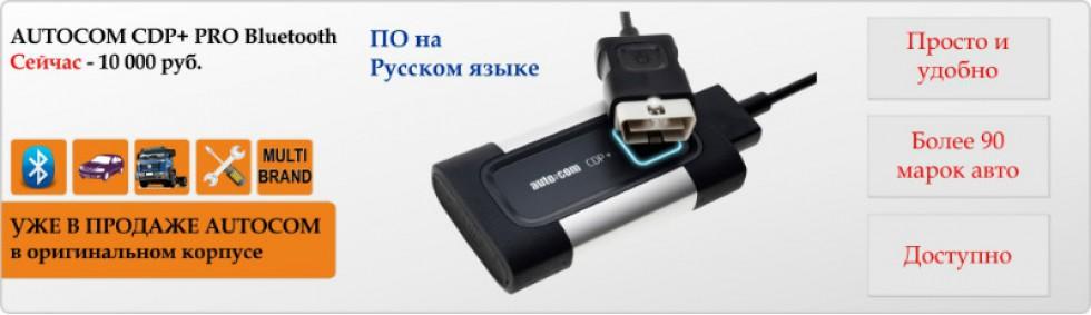 AUTOCOM CDP+ PRO
